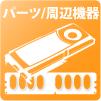 PC/Macパーツ・周辺機器