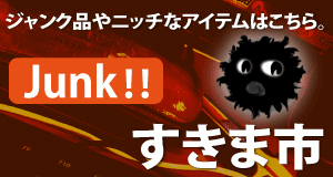 JUNK品やニッチなアイテム Junk!すきま市