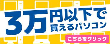 3万円以下で買えるパソコン