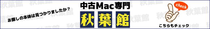 中古MAC専門店 秋葉館