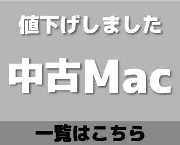中古Macお値下げしました。