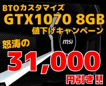 BTOカスタマイズのGTX1070 8GBが31,000円引き