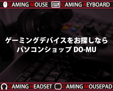 ゲーミングデバイスをお探しならパソコンショップDO-MU