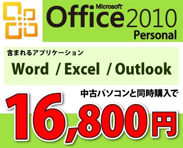 WEB限定 パソコンと同時購入でOfficeが安い!